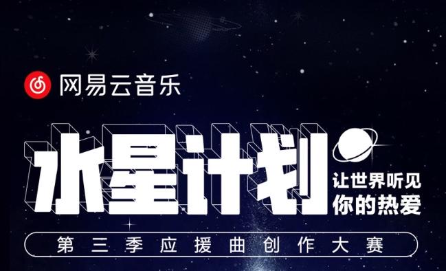 草莓音乐节官宣三站;网易云音乐与BMG达成战略合作