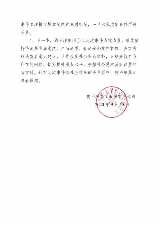 狗不理集团:解除与王府井店加盟方合作