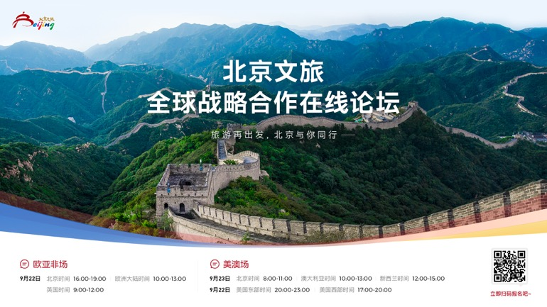 北京文旅全球战略合作在线论坛本月启动