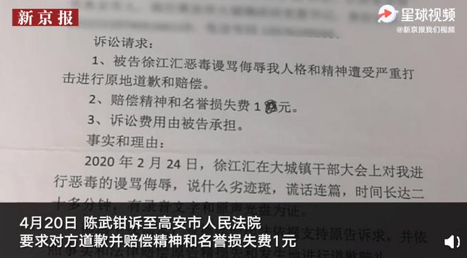 江西高安一镇党委书记开会骂人被诉索赔1元,本人回应:是布置工作