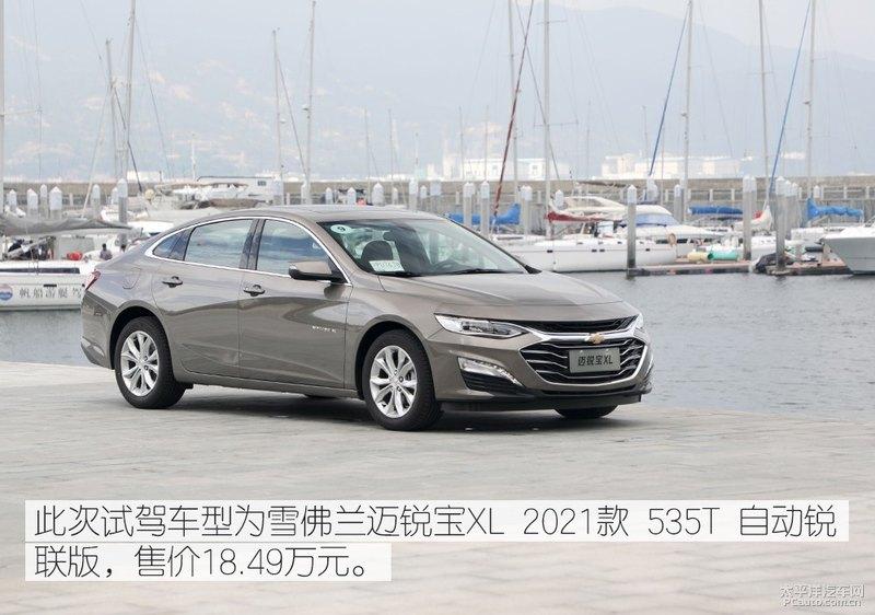 这台中型车只卖紧凑型的价格试驾雪佛兰全新迈锐宝XL535T
