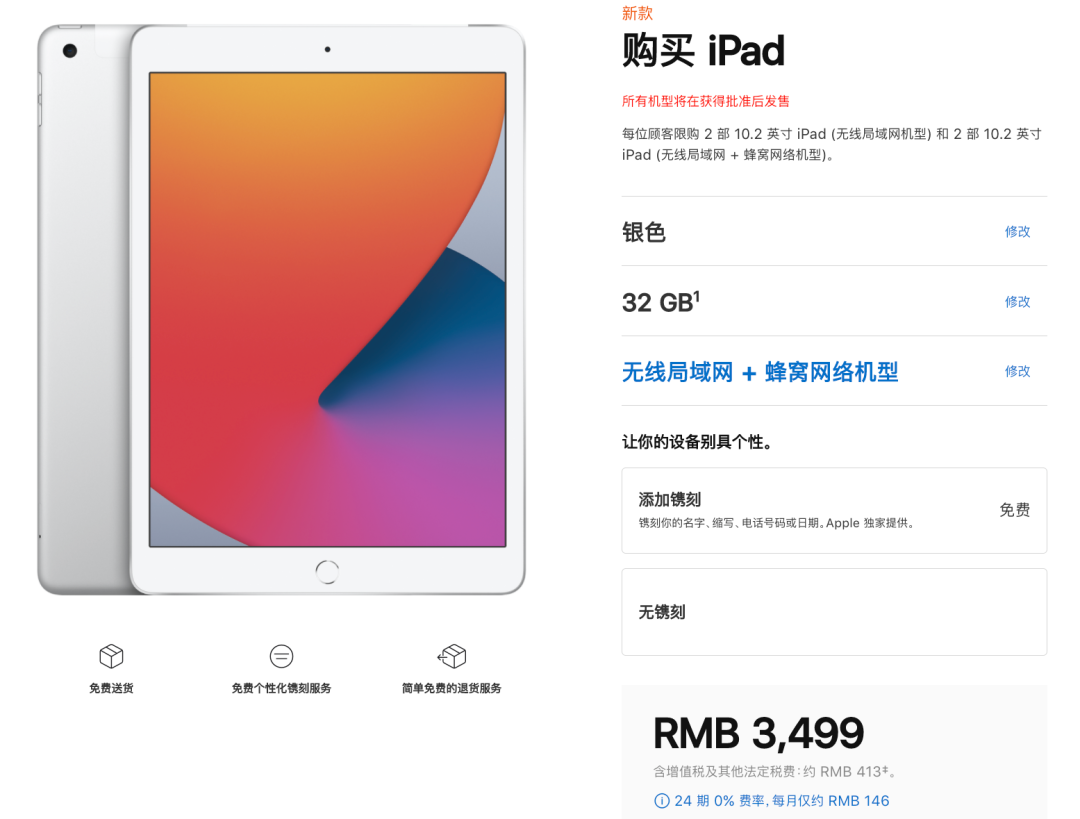 「平板」最具性价比?iPad销量全球过5亿台 iPad 8代正式发布
