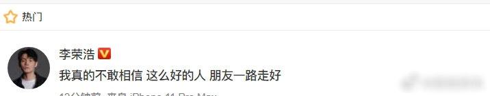 小鬼黃鴻升被曝突然去世,年僅36歲,前女友楊丞琳悲痛發聲悼念