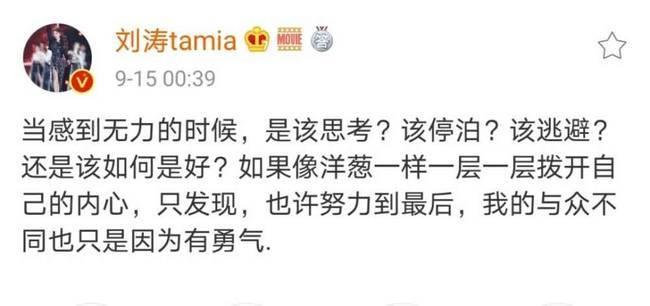 刘涛老公发长文回应网传投资亏损还表白妻子咋回事?刘涛老公是谁?
