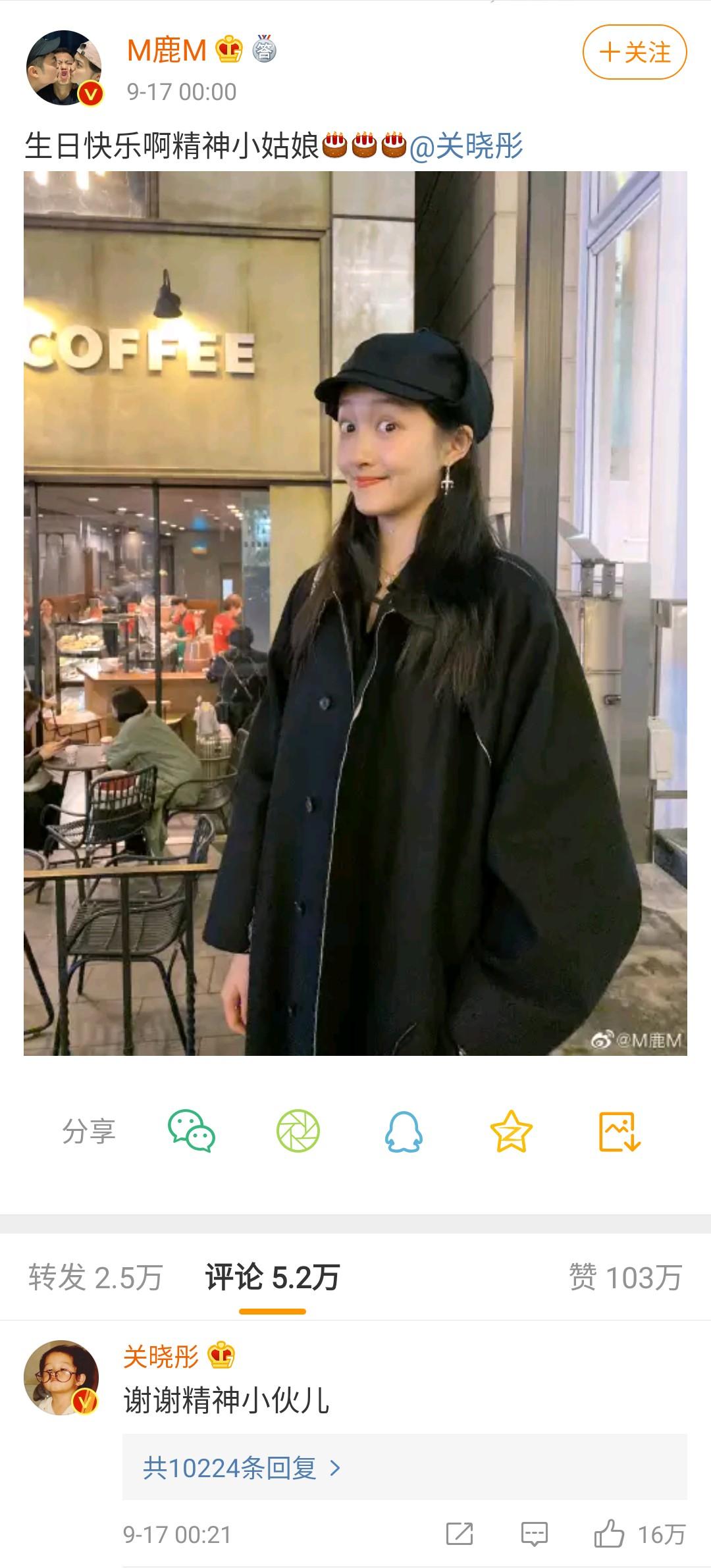 """鹿晗零点为关晓彤庆生,""""精神情侣""""好恩爱,一定要走到最后啊"""