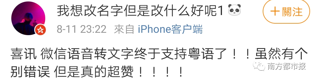原来,微信有一个功能,广东人独享!