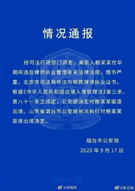 公安部决定对鲍毓明驱逐出境 原因:违反有关法律法规