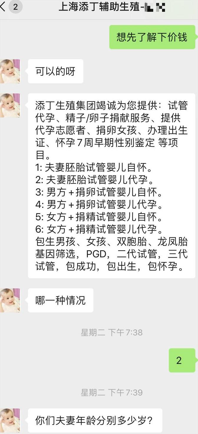 上海代孕乱象调查:中介称90万包生男孩,付款按孕程计费