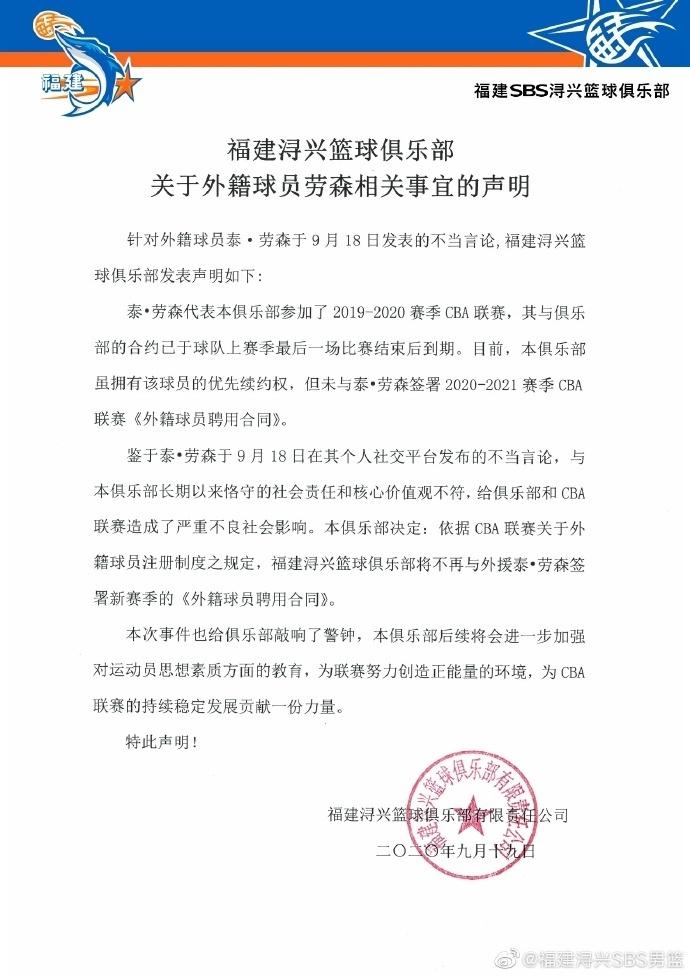 CBA外援发侮辱中国女性言论,福建男篮宣布不再续约