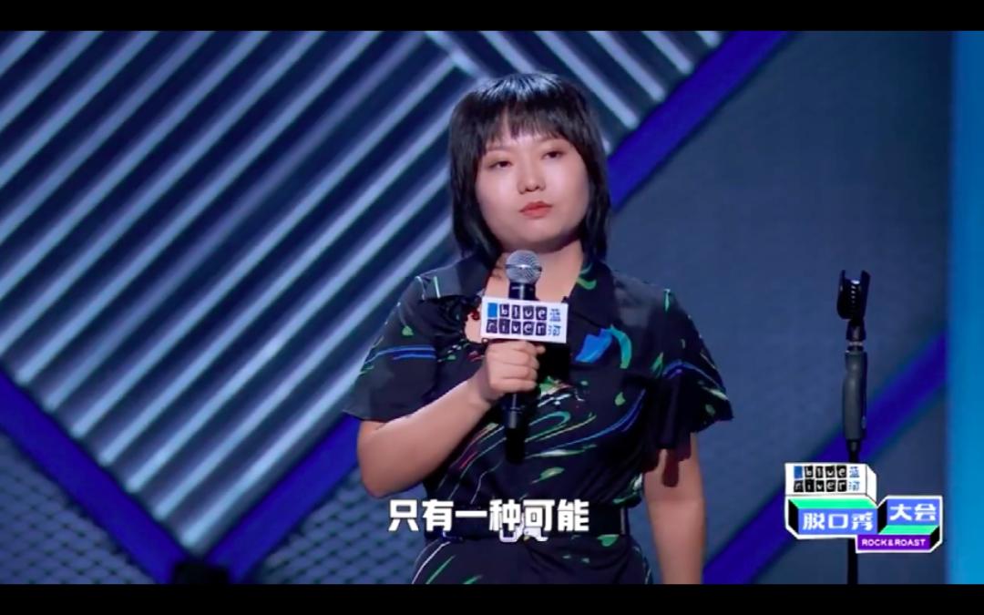 北大毕业当网红,其貌不扬的李雪琴,凭什么称霸脱口秀大会?