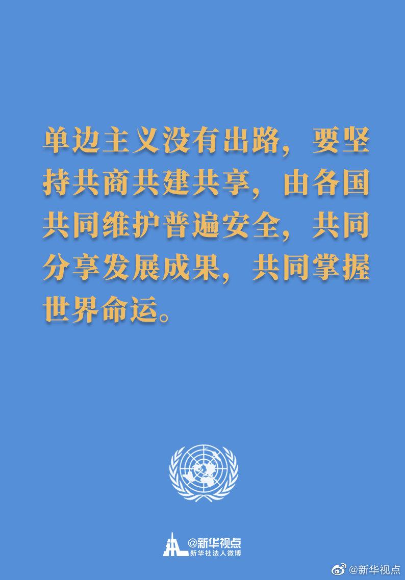 习主席在联合国成立75周年纪念峰会上的讲话金句