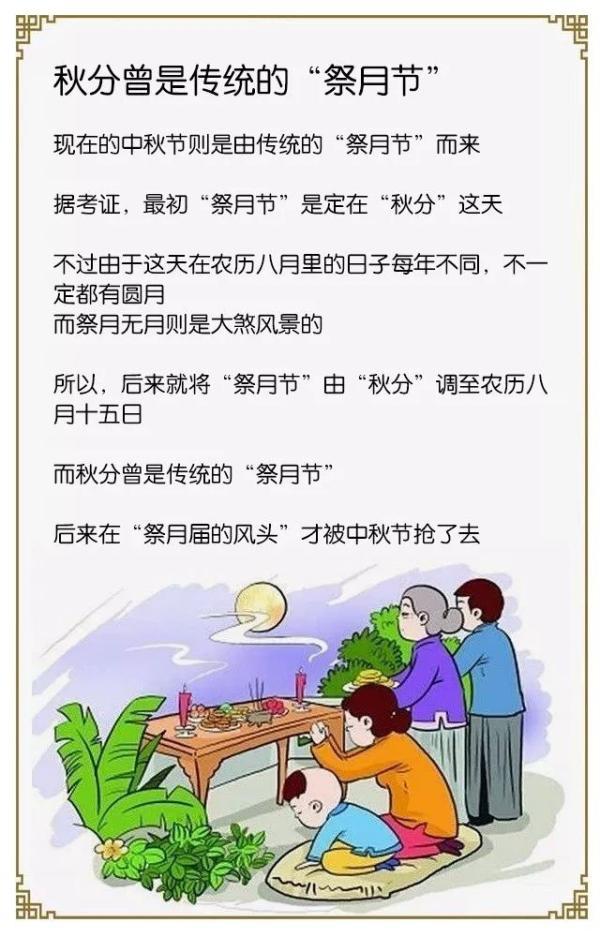 节气 124年来最早秋分来了!天津人今天不养,一年白忙