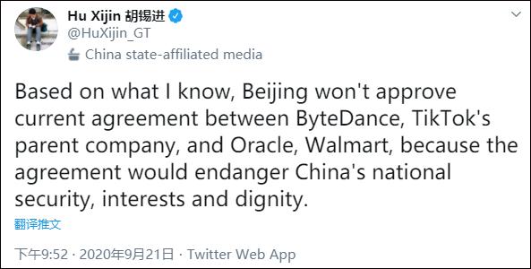 胡锡进推文称:中方不会批准TikTok现阶段协议