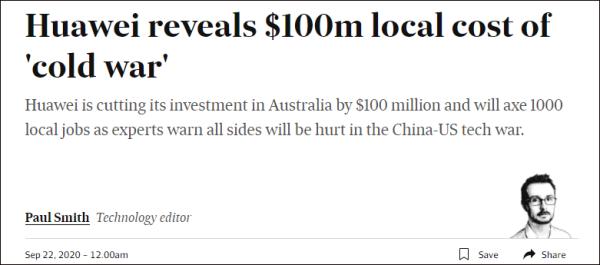 澳媒:华为将继续在澳裁员,已终止1亿澳元研发投资