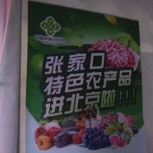 全国消费扶贫月:涿鹿县特色农产品进京展销
