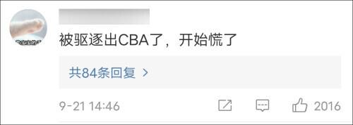 """遭CBA""""拉黑""""后劳森回应:我在夸中国女性身材好"""