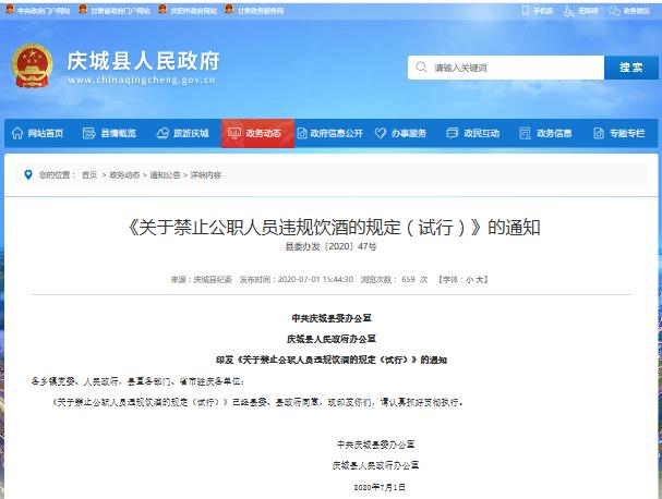 """""""公职人员下班也不能喝酒"""",庆城""""最严禁酒令"""",有些过了"""