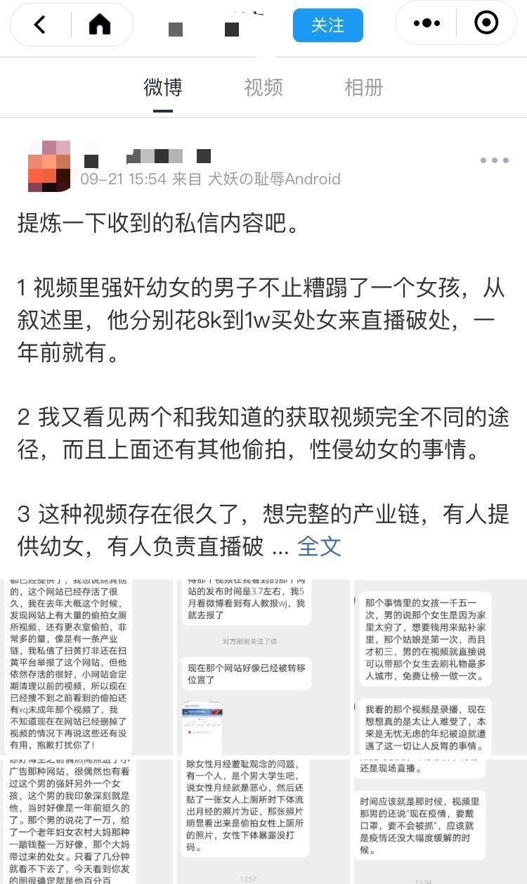 """蜜桃app下载官网:云南""""女子疑直播性侵初中女生""""眼前:色播软件效率器在多国变更"""