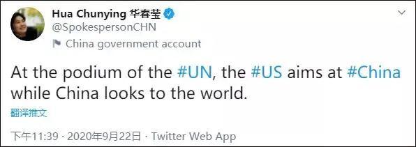 """特朗普7分钟演讲11次提及中国没一句""""好话"""",华春莹霸气回怼"""