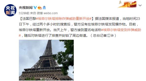 每经22点丨法国巴黎埃菲尔铁塔排除炸弹威胁重新开放;俄苏30SM战机坠毁,或被僚机误击;首批俄罗斯原油管输进入大庆石化