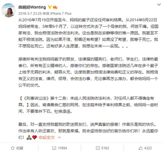 母亲涉嫌贪污3.5亿,歌手曲婉婷再次发声引发网友争议