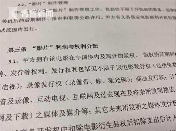 普通市民也能投资大电影?上海警方侦破首起影视投资合同诈骗案