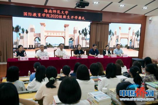 海南师范大学国际教育学院迎来百余名新生