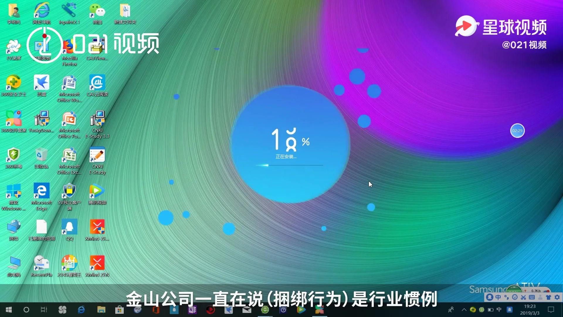 """历时两年获赔700元!上海这位大学生告赢""""金山毒霸"""",网友:谢谢你的坚持"""
