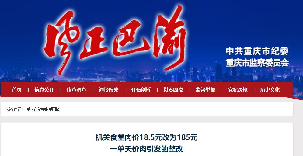 重庆一区机关食堂肉价18.5元改为185元,折耳根一斤445元,巡视组:匪夷所思,查