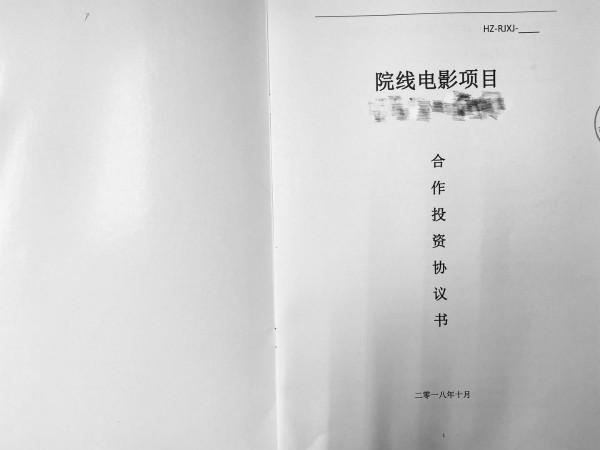 「听」投资电影好赚钱?上海警方侦破首起影视投资合同诈骗案
