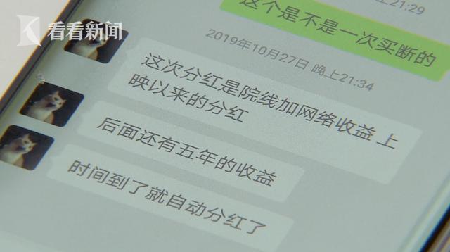 """260多人中招!投资4500万仅获100万分账""""20亿大电影""""暗藏骗局"""