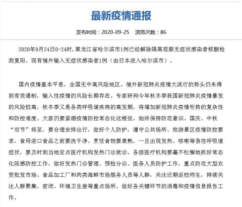 黑龙江哈尔滨市1例已解除隔离观察无症状感染者核酸检测复阳