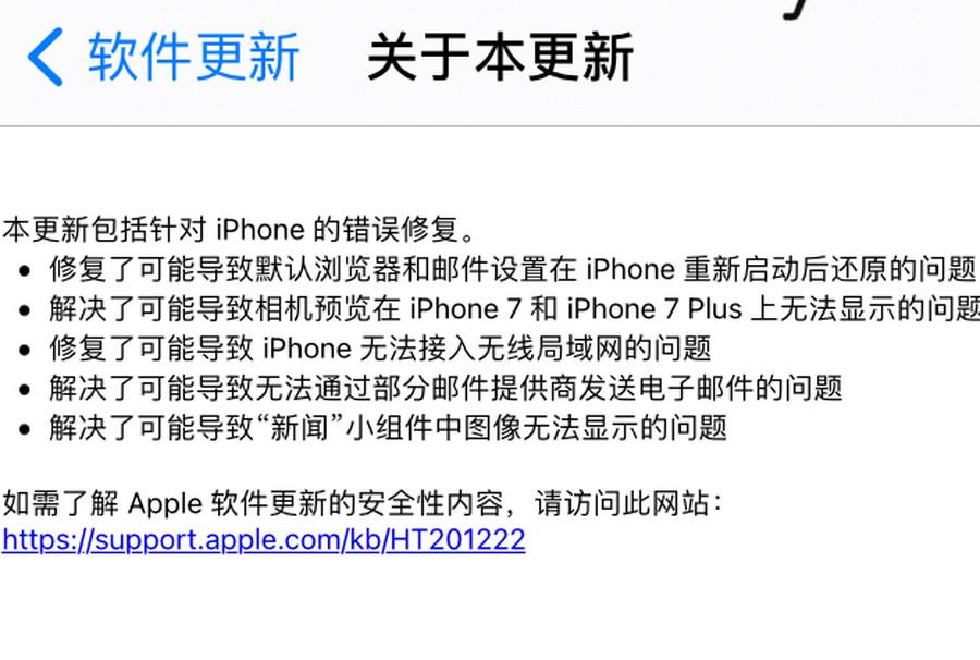苹果发布iOS 14.0.1更新,修复一系列BUG
