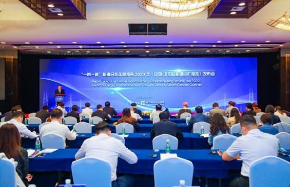 能源合作前景可期 电规总院发布报告聚焦我国与中东欧地区能源合