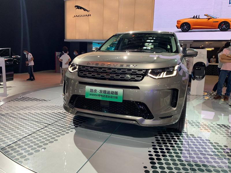 2020广州车展:路虎发现运动P300e上市/42.28万元