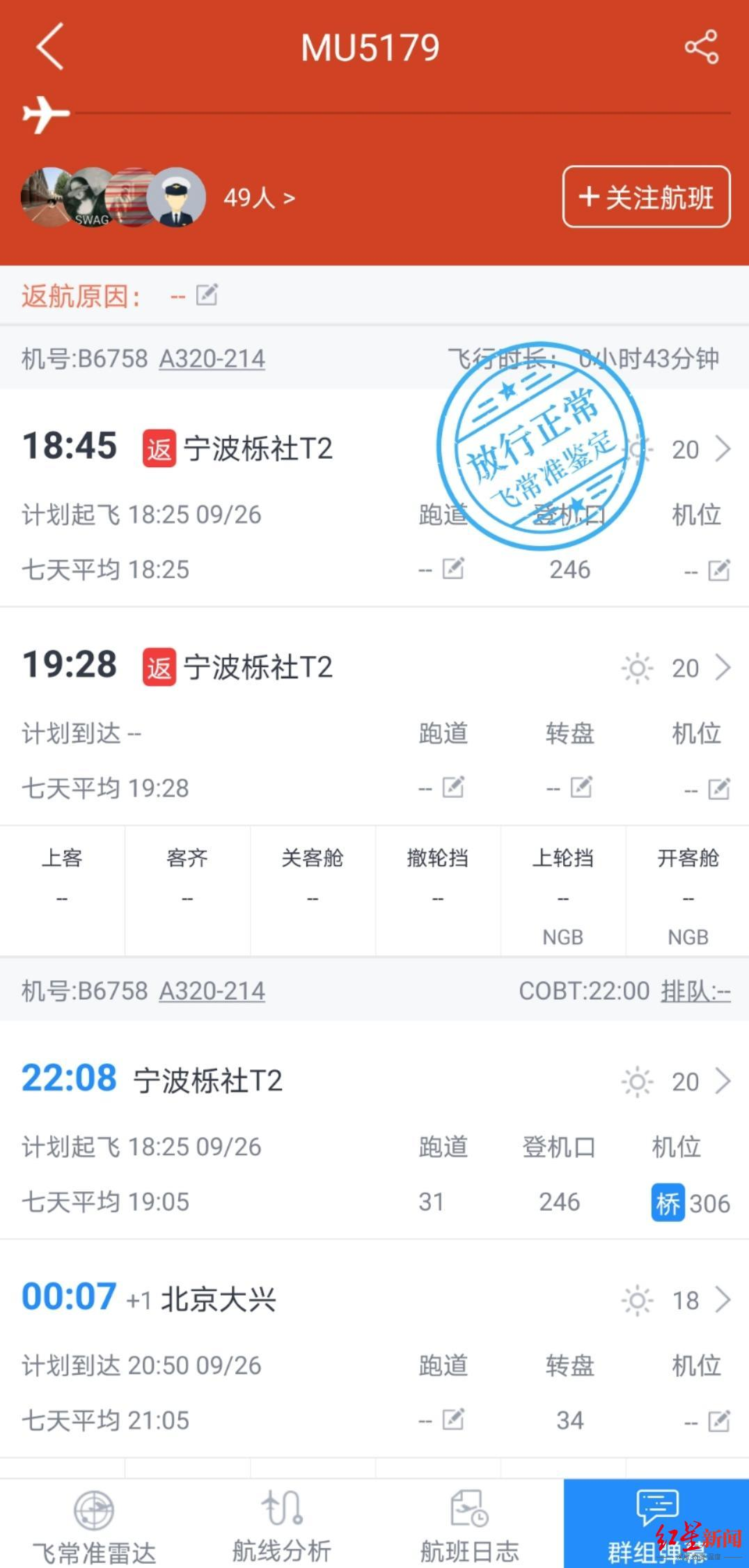 宁波飞北京一航班返航,客服称是因外部原因 红星新闻 2020-09-26 22:16:46 9月26日,有网友表示,东航MU5179航班在飞行过程中,飞机被鸟撞击,现已返航。  红星新闻根据飞常准业内