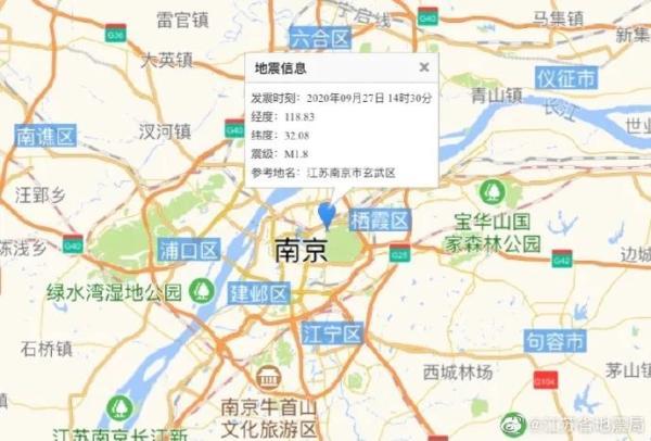 刚刚,南京地震了