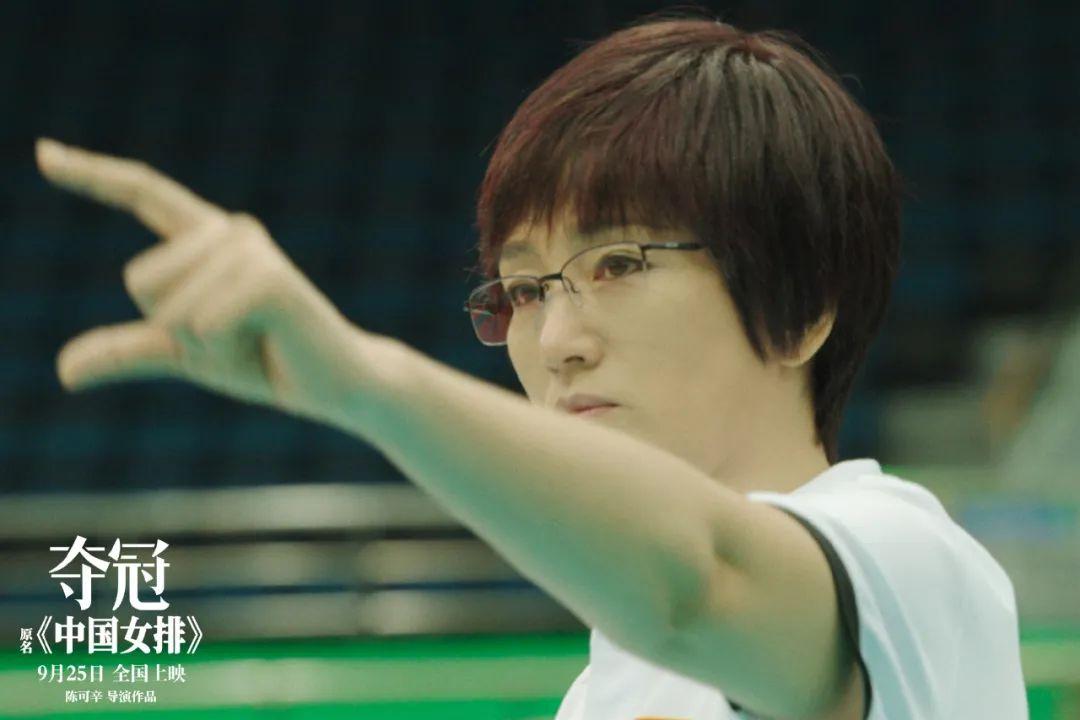 《夺冠》:比女排赢球更打动人的是郎平这句话|新京报快评