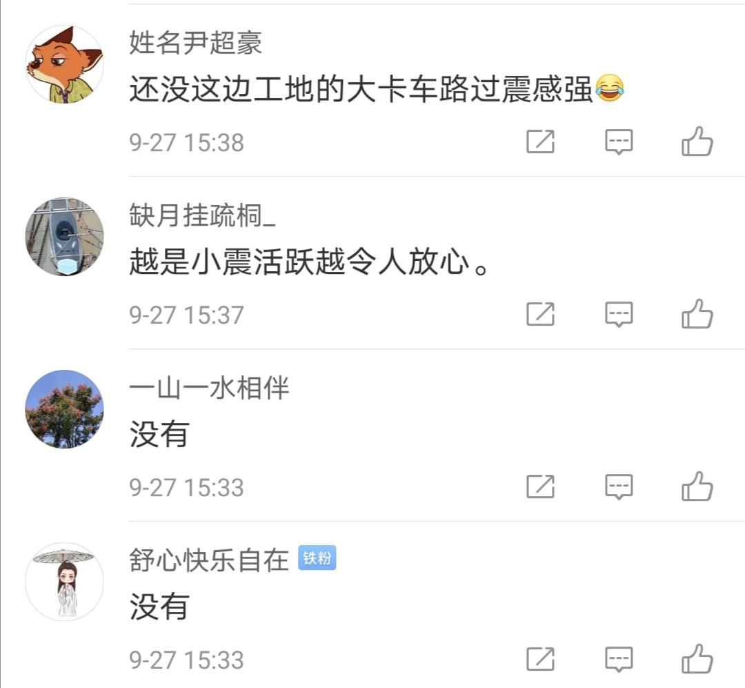 今天,南京地震了!你有感觉吗?