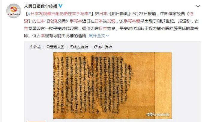 日本发现最古老论语注本手写本,可能由此前的遣隋使或遣唐使带回