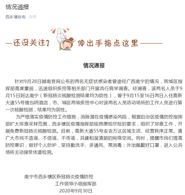 越南公布两名无症状感染者曾途经南宁入驻酒店,当地通报