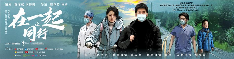 """《在一起·摆渡人》落幕 杨洋赵今麦携手""""同行"""""""