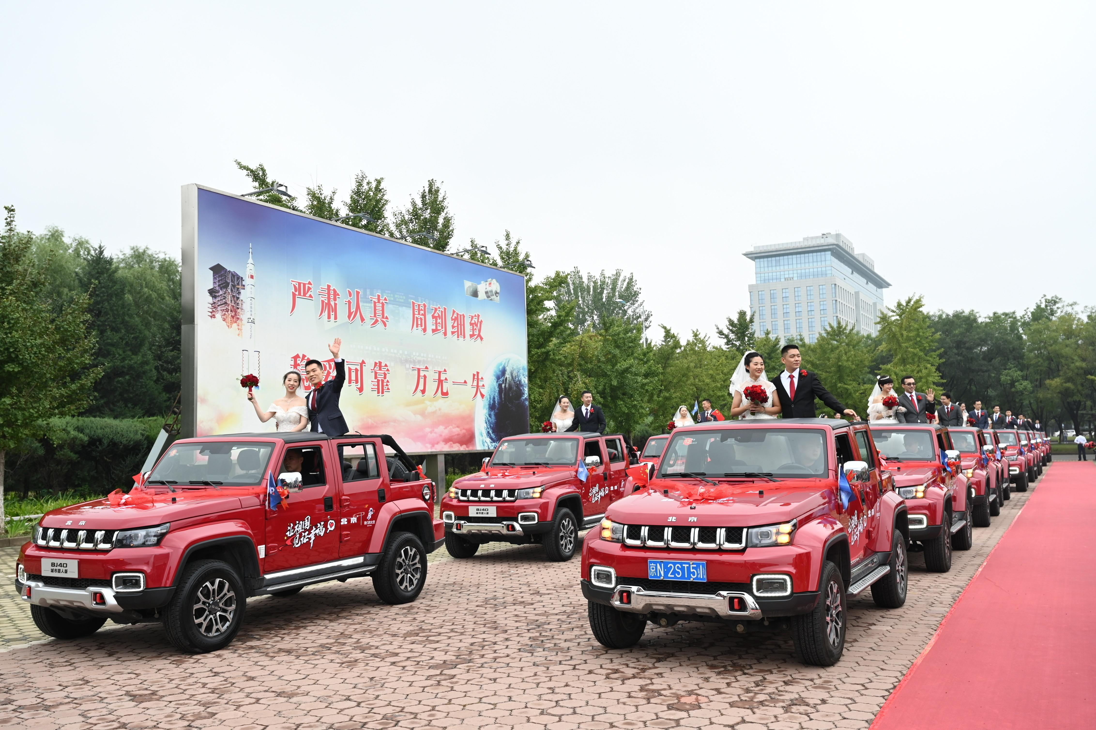 祖国见证的幸福,礼成!中国航天人七地同步举行大型集体婚礼