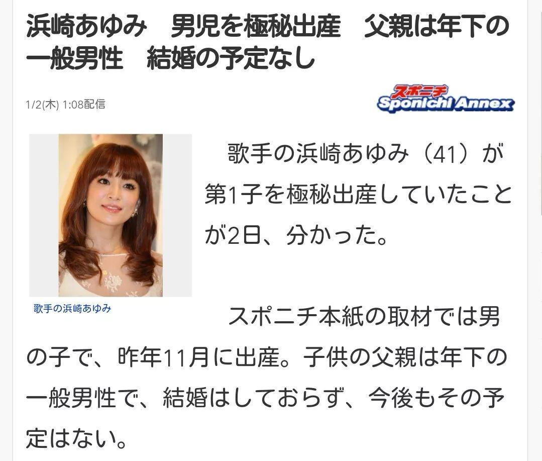 滨崎步宣布怀二胎,孩子他爸是同一人,称:我会拼尽全力养育他