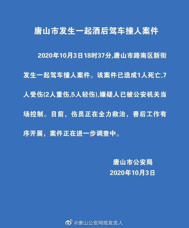 河北唐山发生一起酒后驾车撞人事件 已致1死7伤