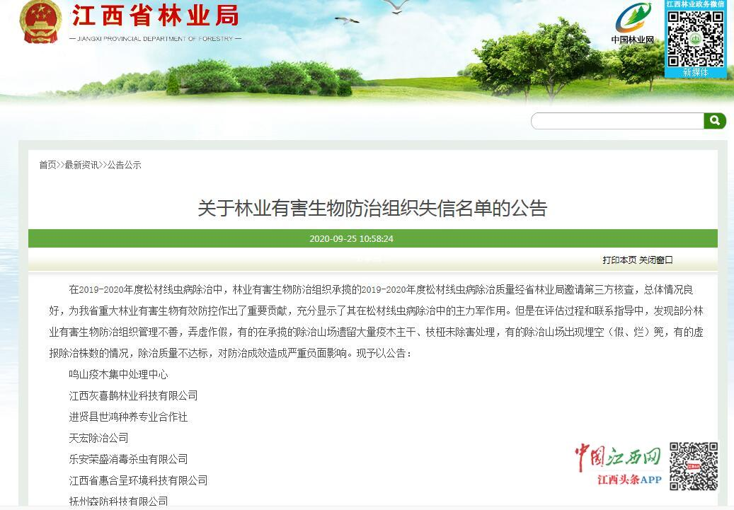 19家企业上榜!江西發布林業有害生物防治組織失信名單