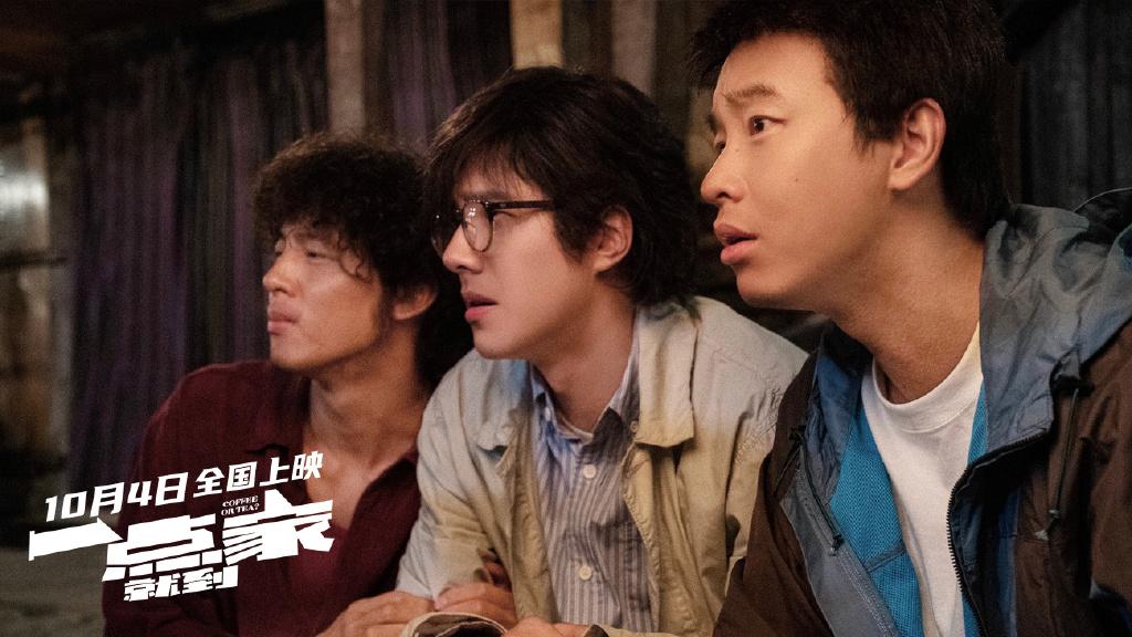《一点就到家》:可爱鸡汤青春乡土版《中国合伙人》
