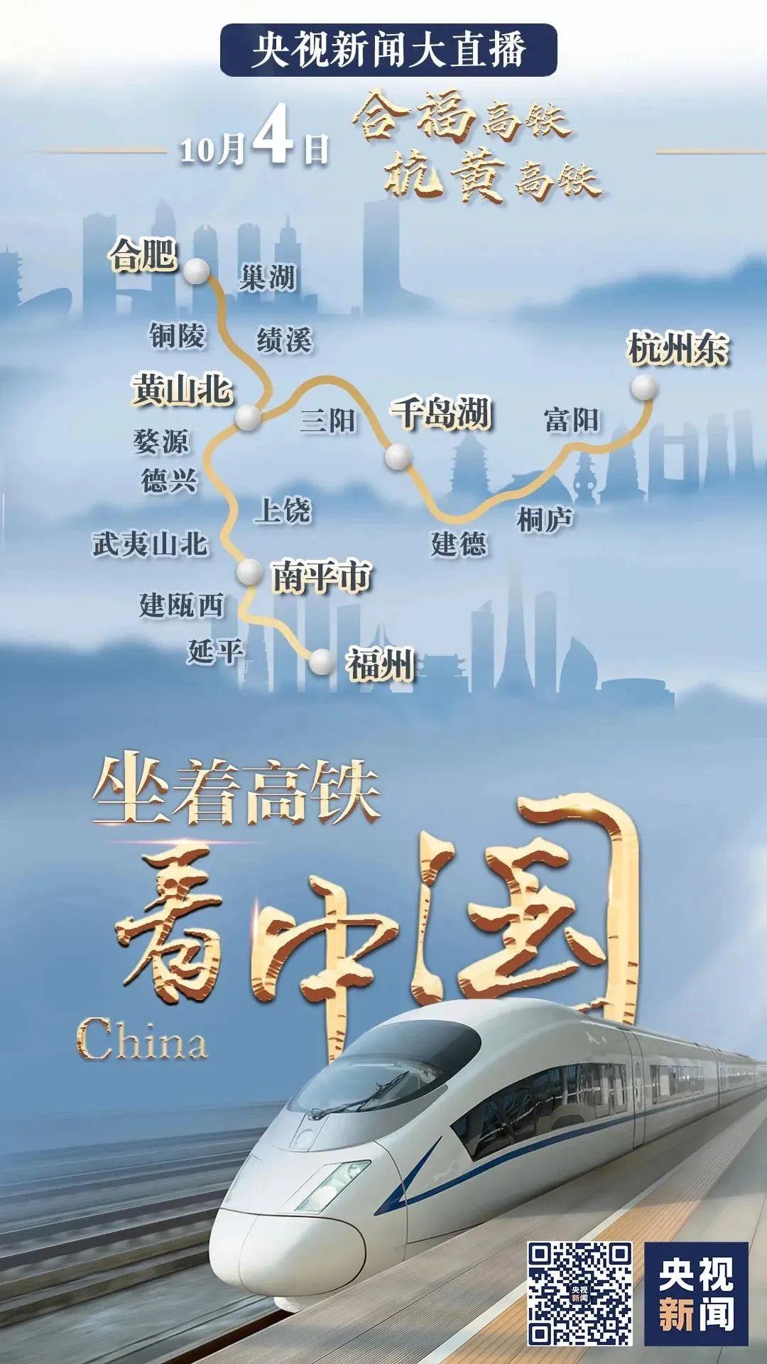 乘最美高鐵,看山水如畫的美麗中國