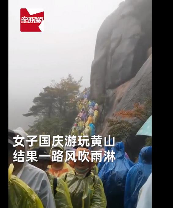 黄山景区回应游客爬一半进退两难:当日客流并未达到接待量上限