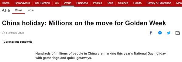 """外媒热议中国""""十一""""黄金周:数亿人流动的背后是""""中国自信"""""""